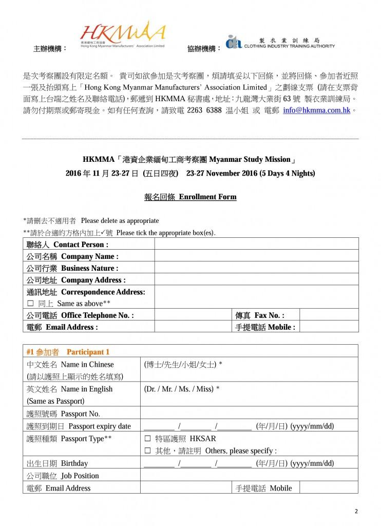 hkmma-myanmar-study-mission-nov-2016_chi_20161014-p2